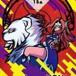 夏のコミックマーケット94にて「Dota2のイラスト本」が頒布予定