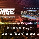 「RAGE Shadowverse Brigade of the Sky」西日本オフライン予選見てきました