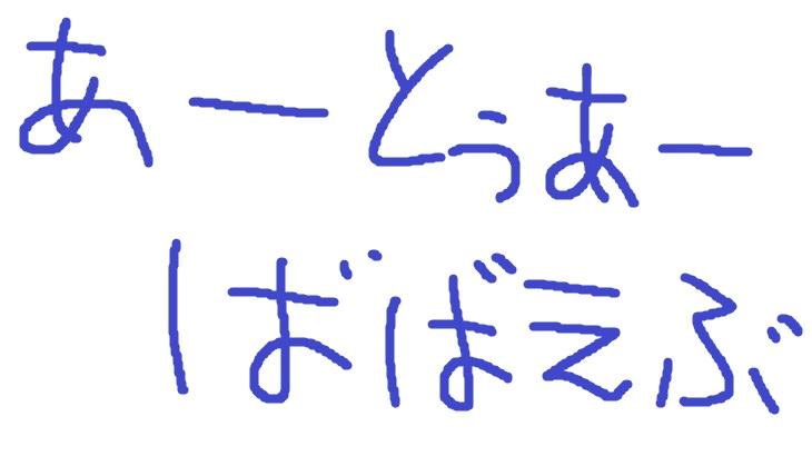 声に出して読みたいDotaプロ本名四天王