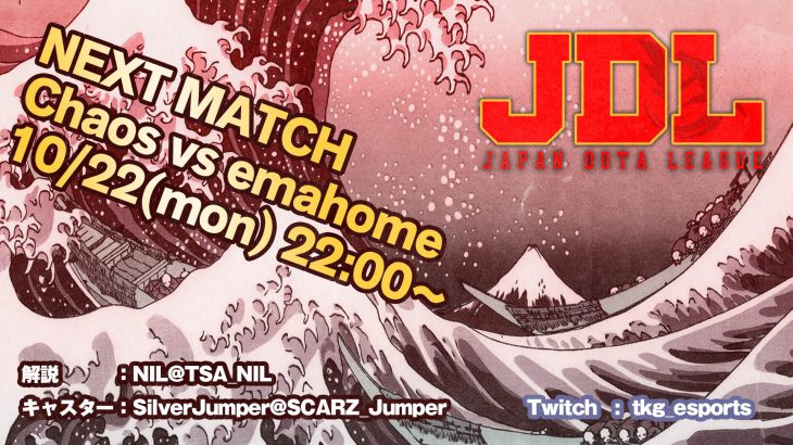 10月22日『Japan Dota League』Series3 Chaos vs emahome 22時開始 + AK vs THKの感想