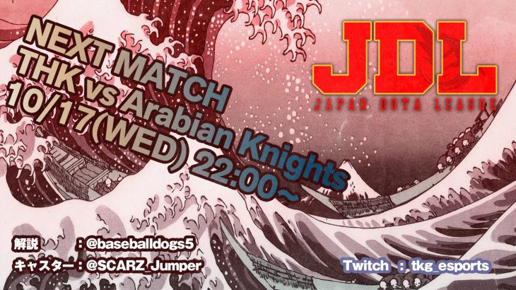 本日10月17日『Japan Dota League』Series2 Arabian Knights vs THK 22時開始