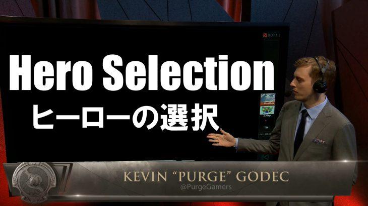 Purge先生のDota 2 Guide – ヒーロー選択