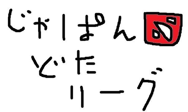 『Japan Dota Leagu』ってのやってみます。