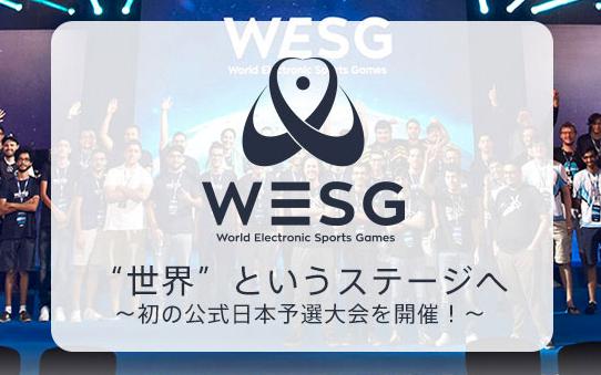 WESG Dota2日本代表決定戦は11/24.25優勝賞金200万円! 地域予選の予選なのに・・・ありがてえ