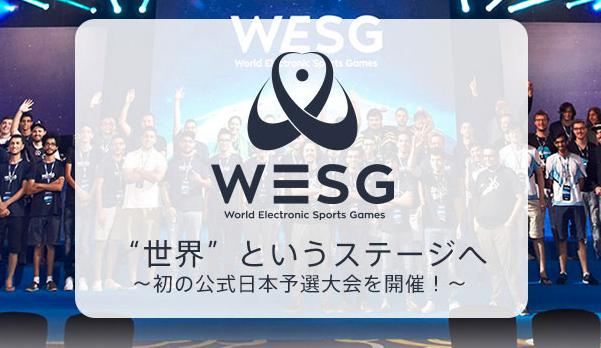 じゃぱんどた史上最高の大会、WESG Dota2日本予選明日放送。200万!ご期待くださいっ。予想もしましょう