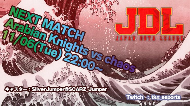 11月6日『Japan Dota League』Series5 Chaos vs Arabian Knights 22時開始 + 前回 emahome vs Arabian Knights のMVP投票結果