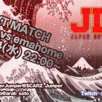 11月14日『Japan Dota League』Series6 emahome vs THK  22時開始 + 前回 Chaos vs Arabian Knights のMVP投票結果