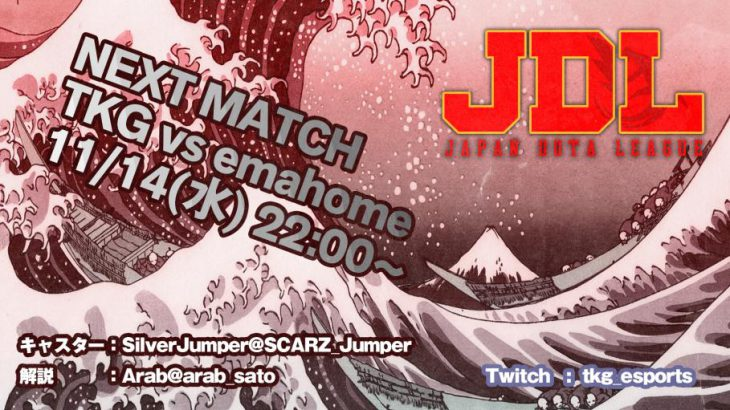 11月14日『Japan Dota League』Series6 emahome vs THK  22時開始 + 前回 Chaos vs Arabian Knights のMVP投票結果