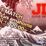 12月15日『Japan Dota League』決勝戦 Chaos vs emahome 20時開始