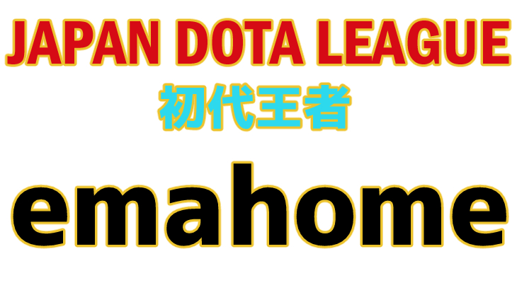 Japan Dota League Season 1「emahome」が優勝。