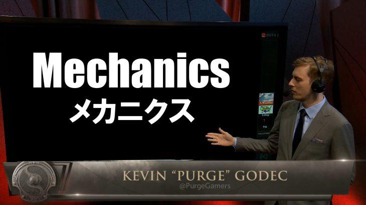 Purge先生のDota 2 Guide – メカニクス