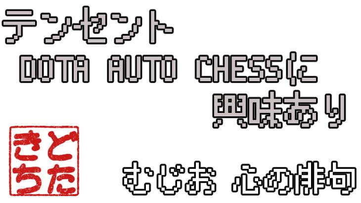 『怪しい 噂』TencentがDOTA AUTO CHESSに興味を示した模様?