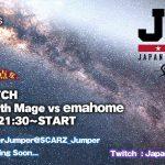 Japan Dota League Season2も佳境ですね、明日29日も21:00からemahome vs No Skywrath Mageがあります。