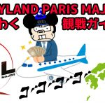 Dota2 MDL Disneyland Paris Major現地観戦するために15万円握りしめてパリのディズニーランド旅行計画を立てよう!