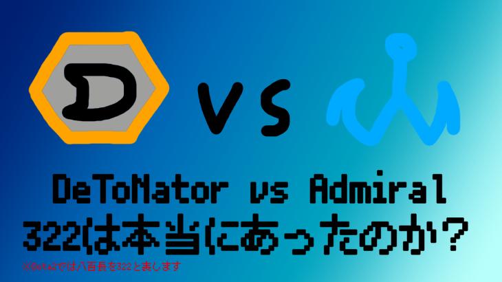 【322の噂】Yoshimoto.Detonator vs Admiralの試合で八百長疑惑、それとは別で吉本がスポンサー終了で解散かも?
