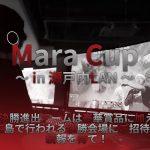 「まらカップ2019 -in 瀬戸内LAN-」オンライン予選のエントリー開始、優勝賞品はTI9観戦チケット肉デバイス等