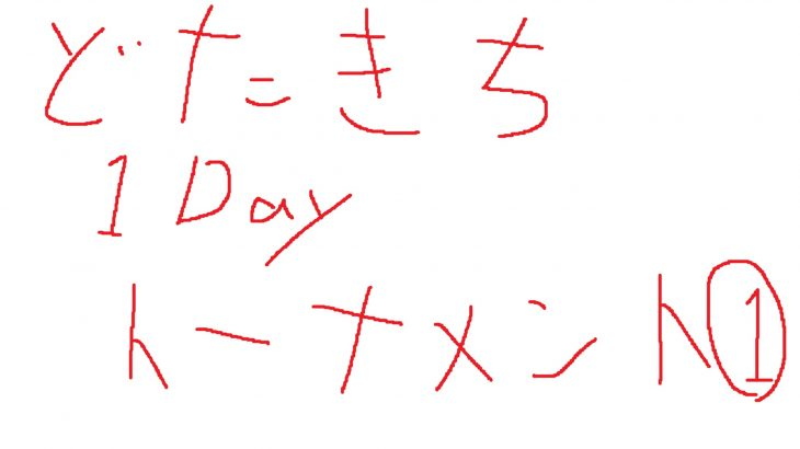 1月25日19時からテスト大会やりたいですお願いします助けて下さい。