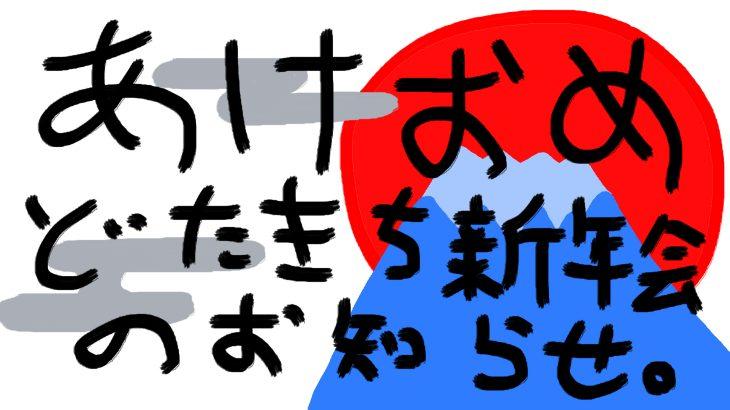 あけましておめでとうございます、令和2年1月5日13時より大阪は心斎橋にてどたきち新年会やります。