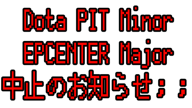 4つ目のDPCトーナメントDota PITとEPICENTERがコロナウイルスによりキャンセル確定、最後のMinor Majorに関しては様子見。