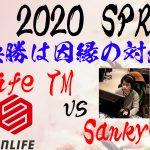 JDL 2020 Spring 決勝戦は因縁の対決「ENLIFE TM vs Sankyu」