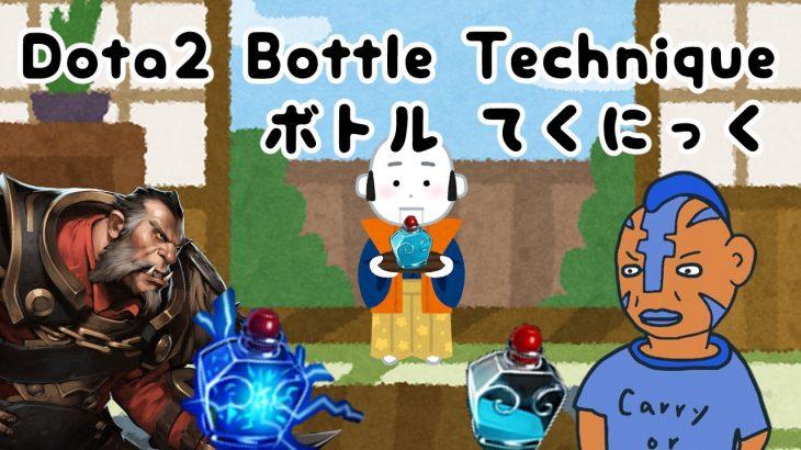 Dota2の動画と向き合ってみて産まれた「StackとPull」「回復量増加」「Aggro」「Bottle」アンケも