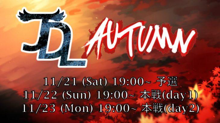 JDL 2020 Autumn Tournament(5) 11月21日~11月23日で開催!