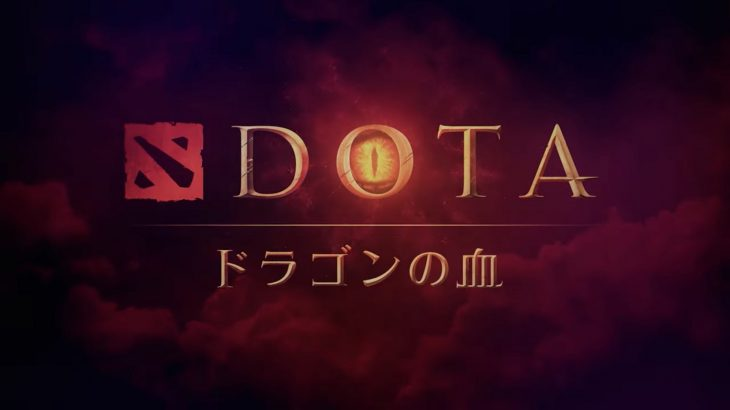 Dota2がNetflixでアニメ化、タイトルは『DOTA: ドラゴンの血』でDragon Knightの物語