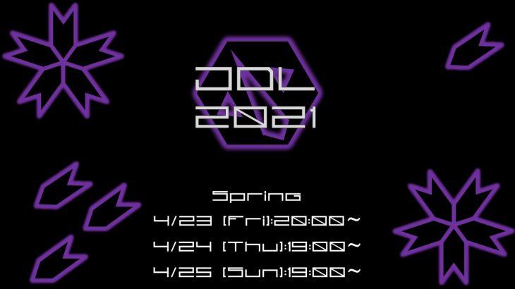 JDL 2021 Spring 4月23日~25日に開催!!